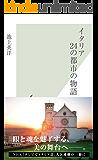 イタリア 24の都市の物語 (光文社新書)