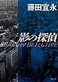 影の探偵: 〈新装版〉 (徳間文庫)