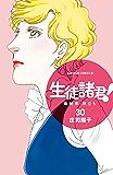 生徒諸君! 最終章・旅立ち(30) (BE・LOVEコミックス)