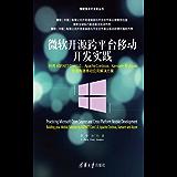 微软开源跨平台移动开发实践——利用ASP.NET Core 1.0 、Apache Cordova、Xamarin和Azure快速构建移动应用解决方案