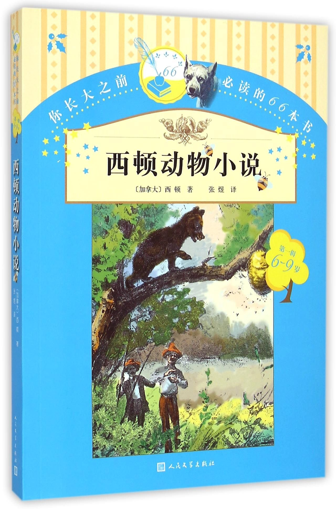 Setons Animal Fictions (For Children Aged 6-9) (66 Books You Must Read Before Growing Up) (Chinese Edition) ebook