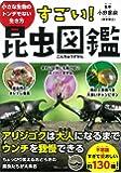 すごい! 昆虫図鑑 (TJMOOK)