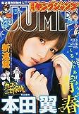週刊ヤングジャンプ No.2 2015年 1/8号 [雑誌]