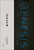 一万年の午後-Genesis SOGEN Japanese SF anthology 2018- 創元日本SFアンソロジー2018