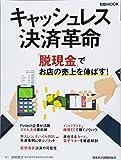 キャッシュレス決済革命 (日経ムック)