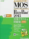 Microsoft Office Specialist PowerPoint 2013 対策テキスト& 問題集 改訂版 (よくわかるマスター)