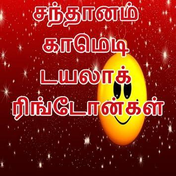 Santhanam sad dialogue download good quotes word.