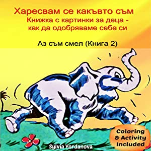Children's Bulgarian book- Why do I like the way I am?: A picture book that teaches self-esteem (Bulgarian) 5 to 8 years old