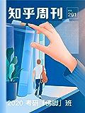 知乎周刊· 2020 考研「佛脚」班(总第 291 期)