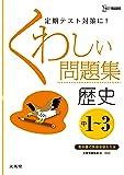 くわしい問題集歴史 中学1~3年 新装版 (中学くわしい問題集)