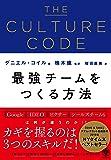 THE CULTURE CODE ―カルチャーコード― 最強チームをつくる方法