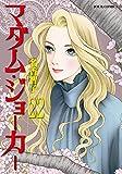 マダム・ジョーカー(22) (ジュールコミックス)