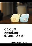わたくし版「宇治拾遺物語」現代語訳 第01巻