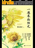 一厘米的阳光 (网络超人气言情小说系列 166)