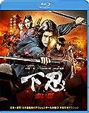 下忍 赤い影 [Blu-ray]