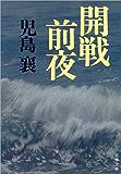 開戦前夜 (文春文庫)