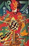 ファイアパンチ 4 (ジャンプコミックス)