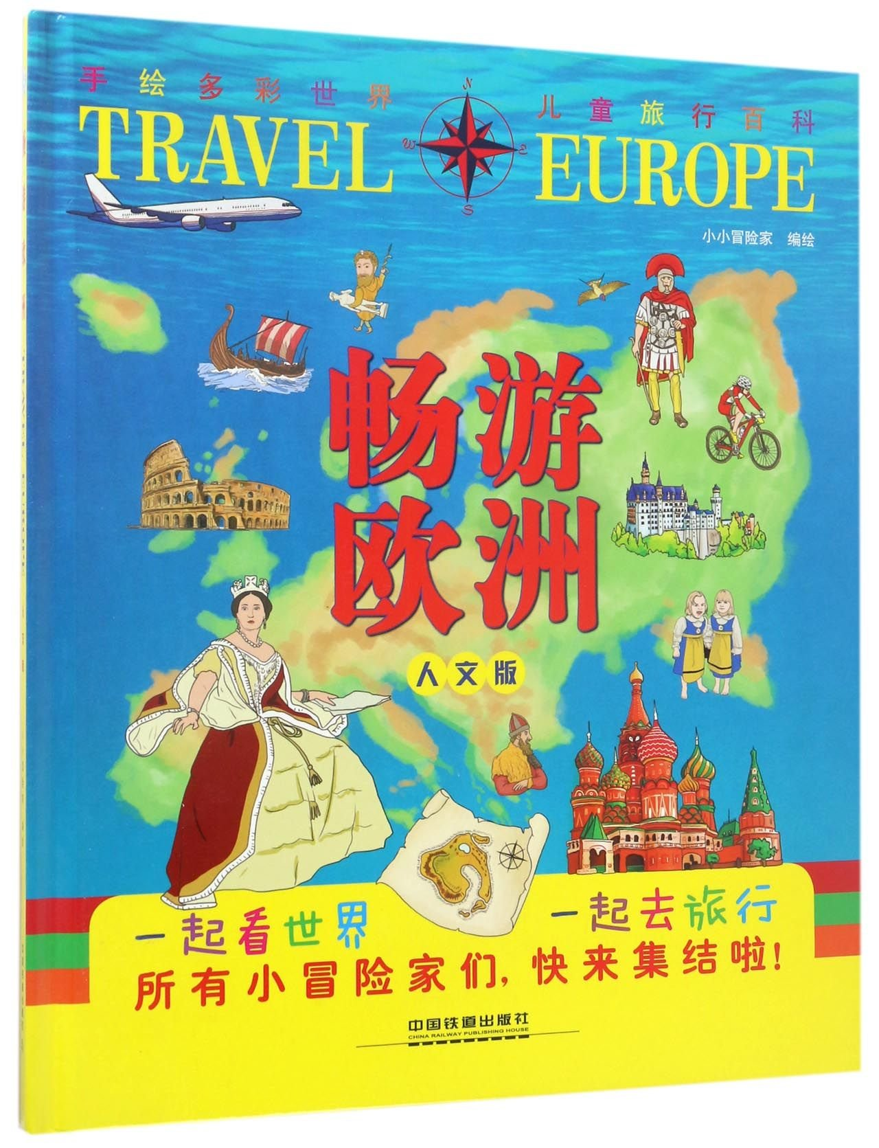Download Tour in Europe (Cultures) (Chinese Edition) pdf