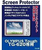 【2枚セット】液晶保護フィルム オリンパス OLYMPUS Tough TG-620 専用(反射防止フィルム・マット)