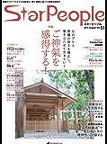 StarPeople(スターピープル) vol.51 (2014-08-15) [雑誌]