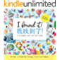 I found it! Written in Simplified Chinese, Pinyin and English: A bilingual look and find book
