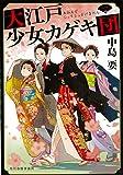 大江戸少女カゲキ団(一) (時代小説文庫)
