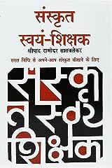 Sanskrit Swyam Shikshak Paperback