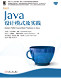 Java设计模式及实践 (Java核心技术系列)
