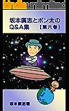 坂本廣志とポン太のQ&A集 第六巻
