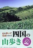 山を歩いて元気になろう 四国の山歩きベスト50