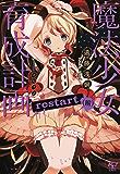 魔法少女育成計画restart(前)【電子版あとがき付】 (このライトノベルがすごい!文庫)