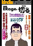 神絵師ERage(いらじ) 世の中を切る! 7月号