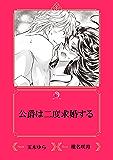 公爵は二度求婚する【イラスト入り】 (乙蜜ミルキィ文庫)