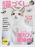 猫づくし。 (別冊週刊女性)
