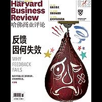 反馈因何失效(《哈佛商业评论》2019年第3期)