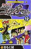 ウソツキ!ゴクオーくん 12 (てんとう虫コロコロコミックス)
