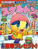 HAPPYスケルトンVOL.24 2020年 02 月号 [雑誌]: 特上アロー&スケルトン 増刊