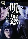 呪怨  ザ・ファイナル (角川ホラー文庫)
