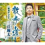 散歩道/昭和がふたり