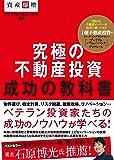 究極の不動産投資 成功の教科書