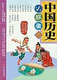 中国孩子历史大讲堂:中国历史小故事4