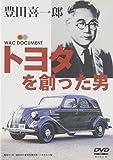 トヨタを創った男 豊田喜一郎 [DVD]