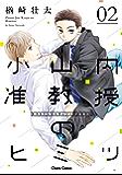 小山内准教授のヒミツ(2)【SS付き電子限定版】 (Charaコミックス)