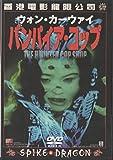 バンパイア・コップ [DVD]