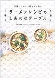 ラーメンレシピでしあわせテーブル (双葉社スーパームック)