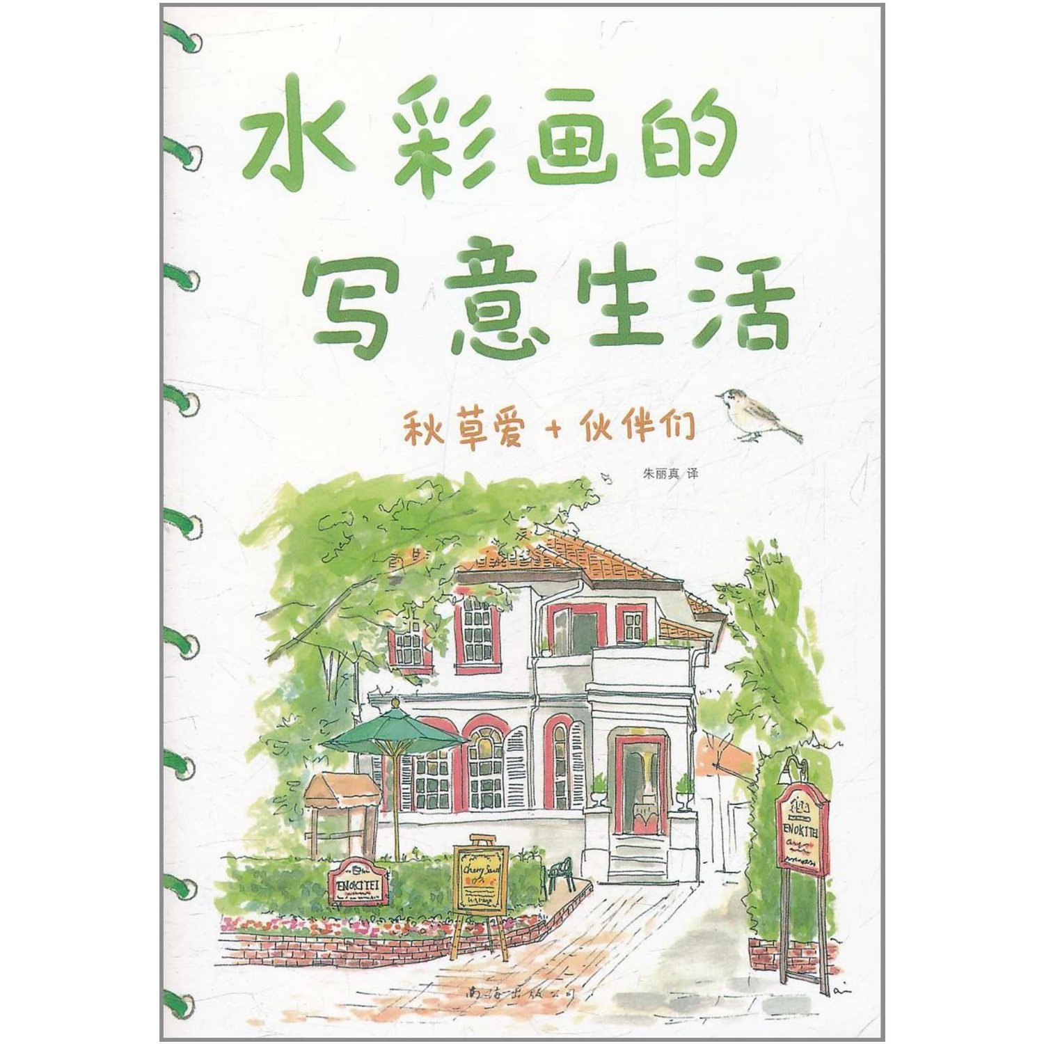Watercolor Lifestyle (Chinese Edition) ebook