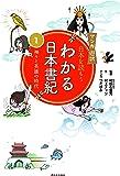 マンガ遊訳 日本を読もう わかる日本書紀1 神々と英雄の時代