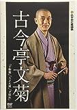 DVD>れふかだ落語会古今亭文菊 「干物箱」「うどん屋」「子別れ」 (<DVD>)
