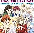 甘城ブリリアントパーク キャラクターソング集(初回限定盤)(DVD付)
