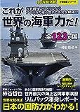 全123か国 これが世界の海軍力だ! (万物図鑑シリーズ)